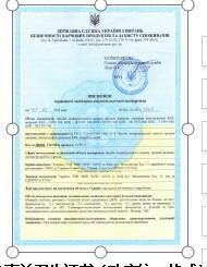 乌克兰卫生证书 - 流行病学的结论(Hygiene certificate)