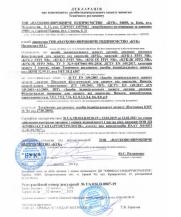 乌克兰TR Declaration符合性声明