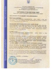 乌克兰技术法规合格证书和符合性声明 Ukraine TR Certificate&Declaration of conformity
