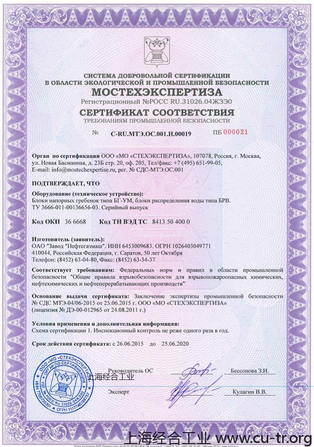 罗斯工业安全证书,俄罗斯工业安全鉴定结论/意见或俄罗斯工业安全知识或工业安全专业知识
