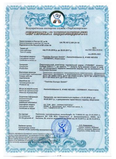 乌克兰自愿合格证书Ukraine Voluntary certificate