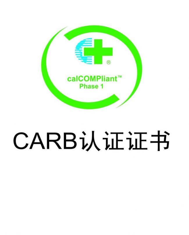 国加州大气资源局CARB认证