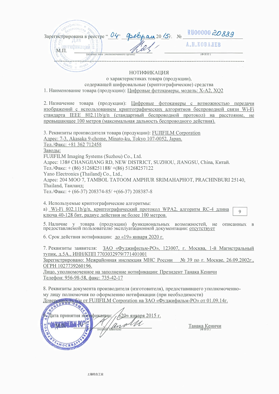 FSB Notification也叫 (FSS notification )