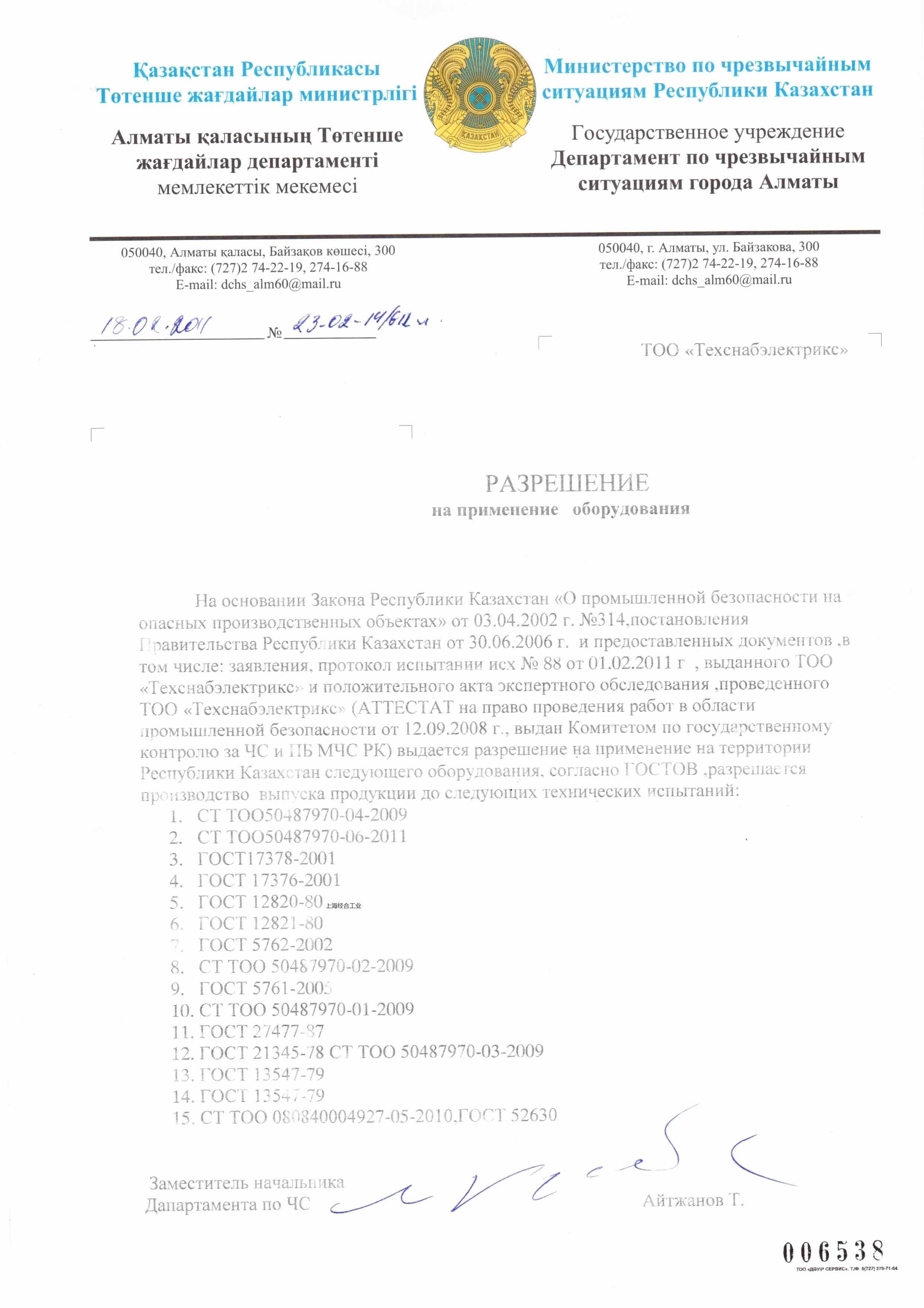 哈萨克斯坦安装使用许可证又叫GGTN-K
