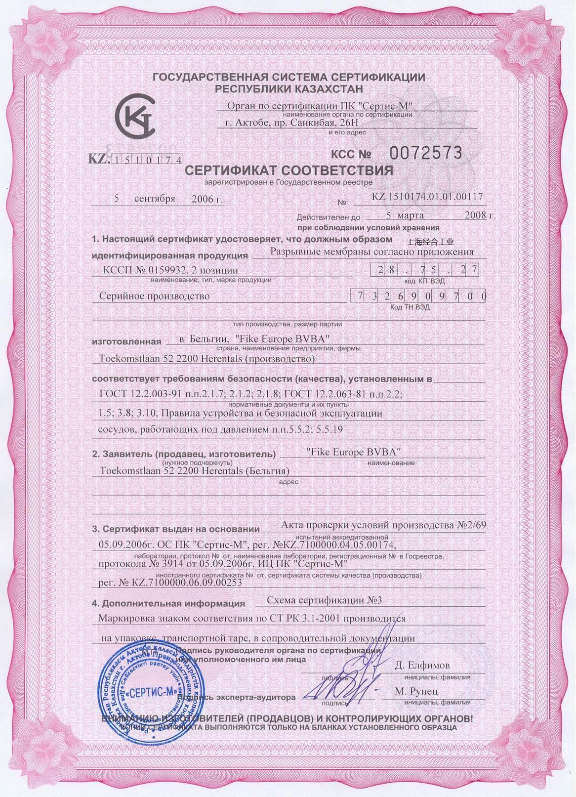 自愿性哈萨克斯坦GOST-K认证