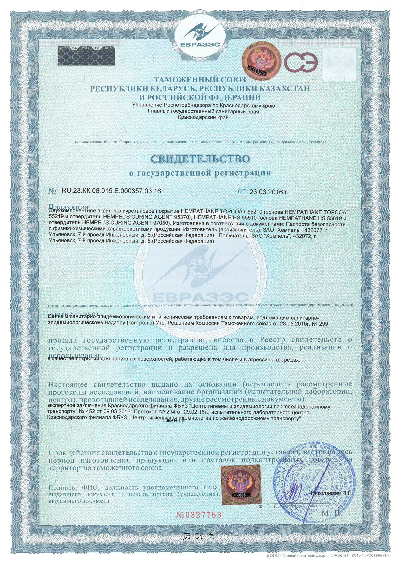 儿童和青少年产品EAC认证海关联盟技术法