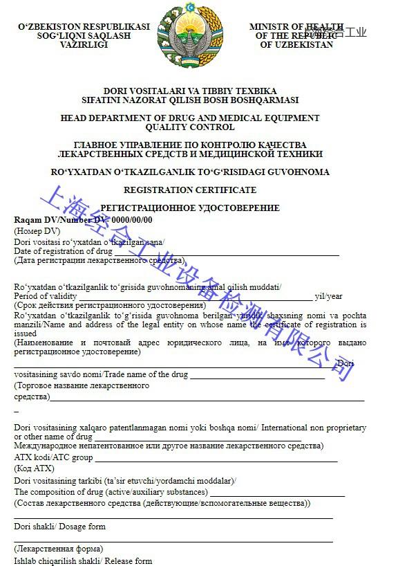 乌兹别克斯坦药品注册