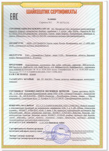 汽车配件EAC认证-汽车零部件CU-TR