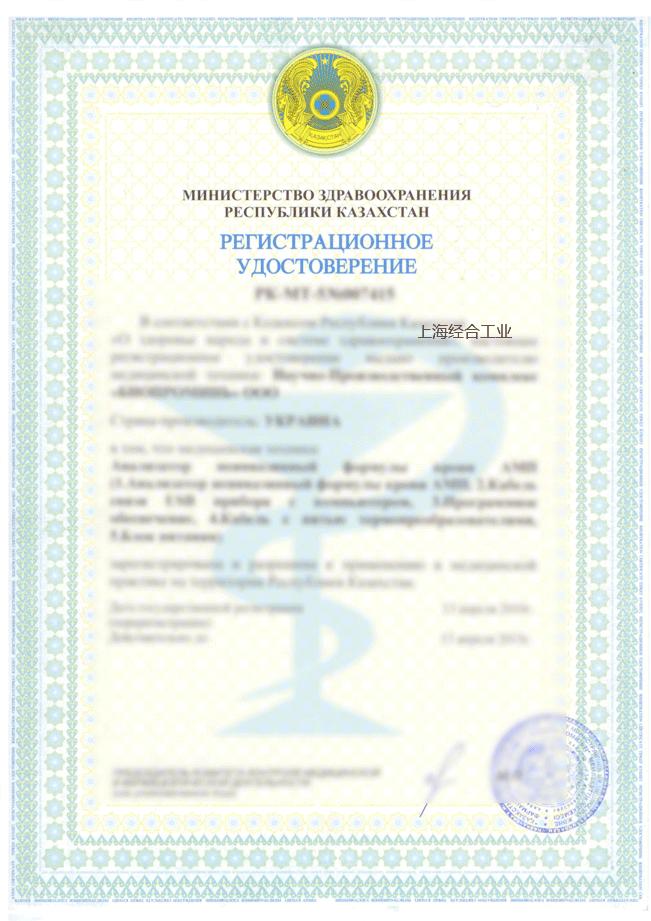 哈萨克斯坦药品和医疗器械注册证