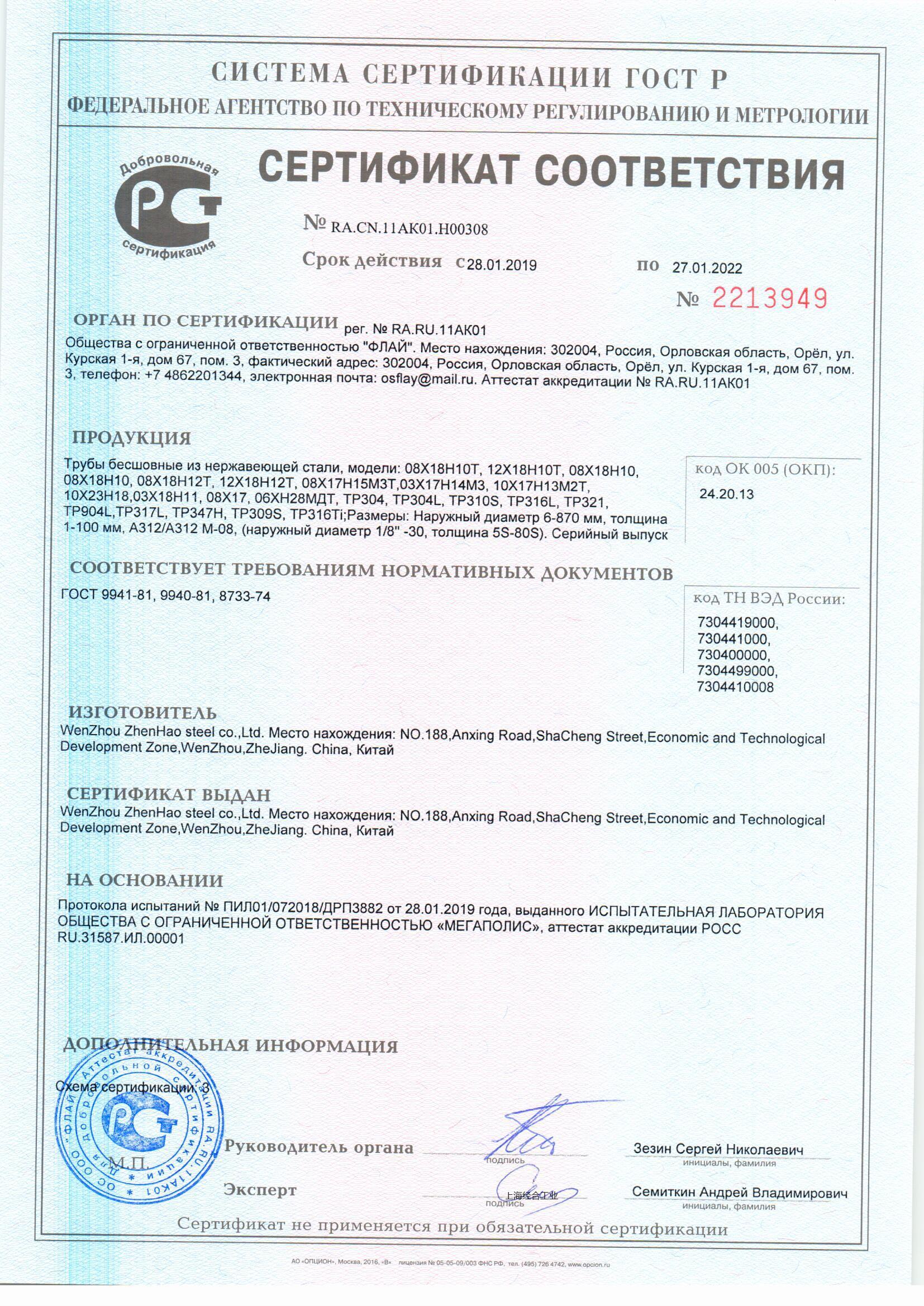 自愿性GOST-R证书(voluntary GOST-R certification)