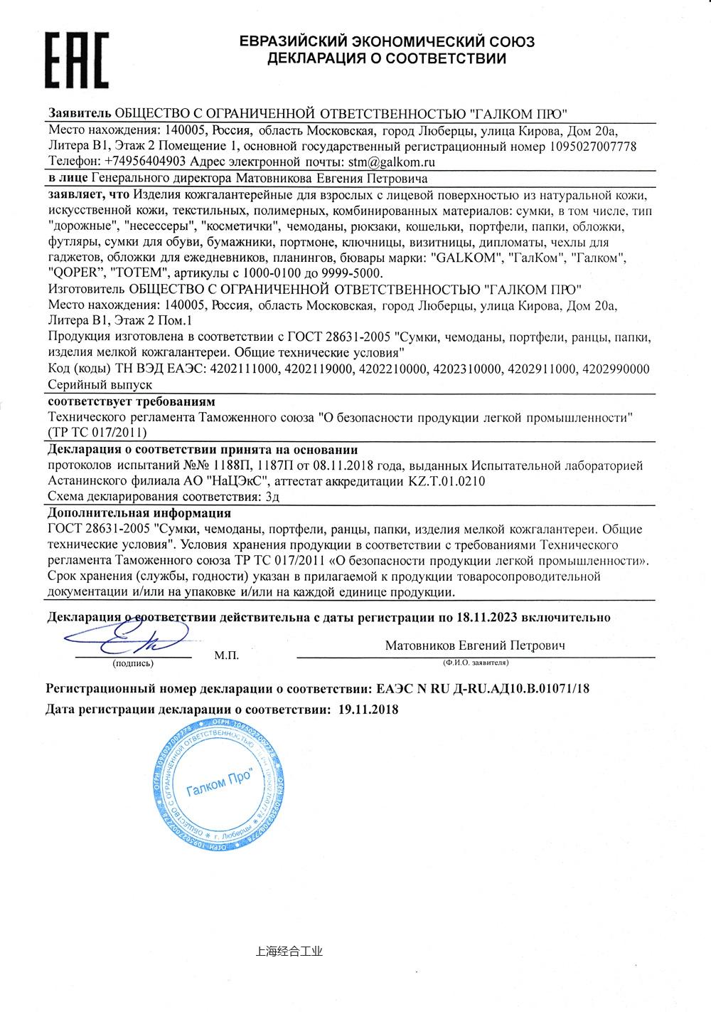 轻工产品EAC认证TR CU  017/