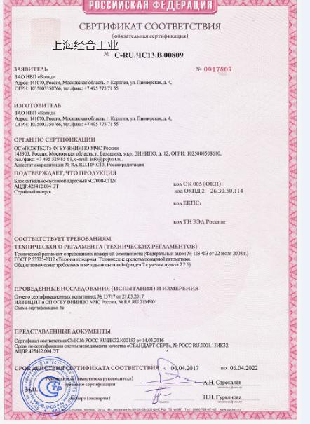 俄罗斯防火认证证书-fire safety certificate