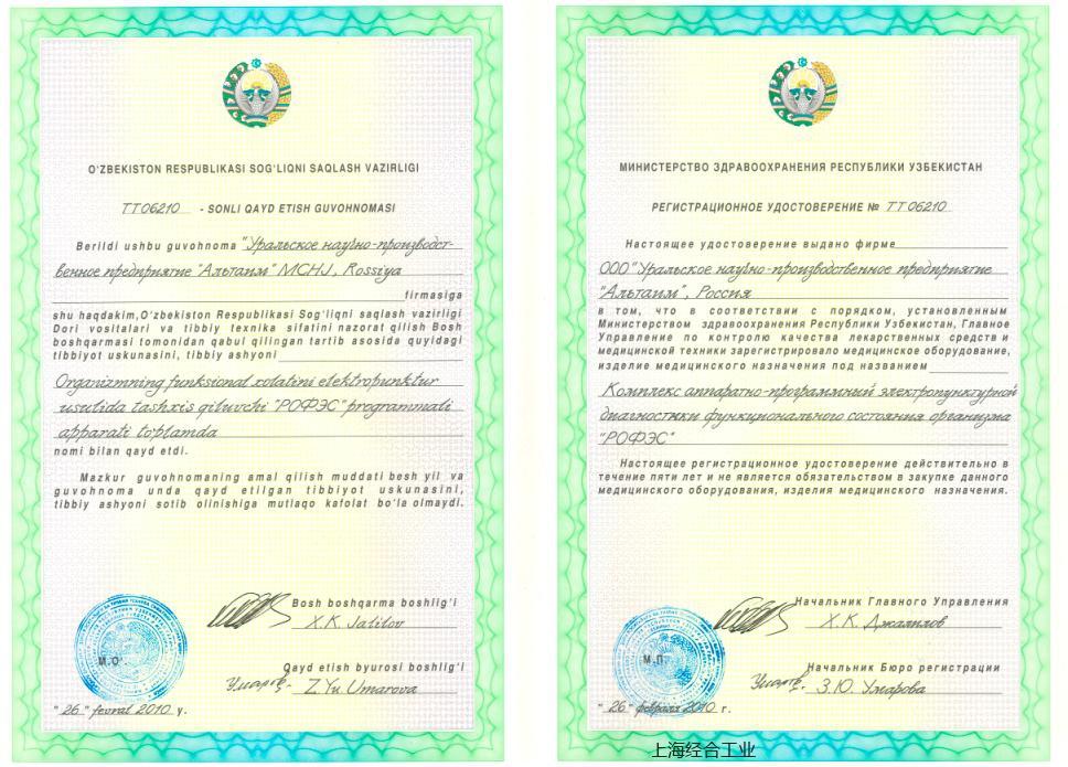 乌兹别克斯坦医疗器械注册